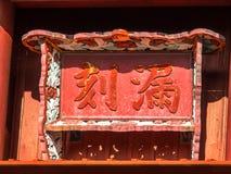 Flammad bild av den Roukokumon porten i den Shurijo slotten, Okinawa Arkivfoto