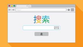 Flat style browser window on orange background. Search engine illustration. vector illustration