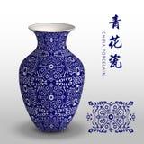 Fleur de croix de la géométrie d'étoile de vase à porcelaine de la Chine de bleu marine Image libre de droits