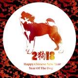 Fleurs de cerisier et chien texturisés d'aquarelle Gre chinois de nouvelle année Photographie stock