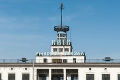 Flodstationsbyggnad i Kiev, Ukraina Arkivfoton