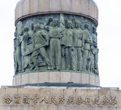 Flood control monument in harbin,china Royalty Free Stock Photos