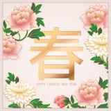 Flor de oro china feliz de la peonía del jardín botánico de la plantilla del vector del alivio del diseño de la decoración del Añ stock de ilustración