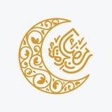 Floral de luxe de Ramadan Kareem de la lune Ligne créative typographie photos stock