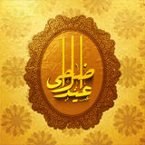 Floral frame with Arabic text for Eid-Al-Adha. Stock Photo