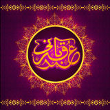 Floral frame with Arabic text for Eid-Al-Adha. Stock Images
