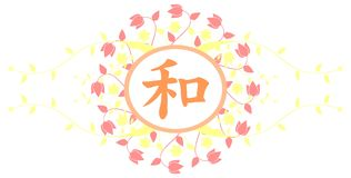 Floral frame with ideogram of peace. Image representing a stylized colorful circular frame with the chinese ideogram of peace. An image which can be used in all Royalty Free Stock Photography