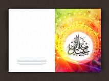 Floral greeting card with Arabic text for Eid Mubarak. Stock Photos