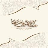 Floral greeting card for Eid-Al-Adha celebration. Royalty Free Stock Photo