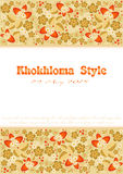 Floral pattern in style of Hohloma Royalty Free Stock Image