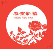 Floral (peony) Chinese New Year or Lunar New Year Greeting card. Stock Images