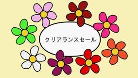 Flores japonesas y venta-hacia fuera de la palabra Plantilla video de la historieta 4k