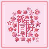 Flower around good chinese new year frame Royalty Free Stock Images