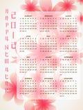 Flower calender. Beautiful pink flower happy new year calender art Stock Photos