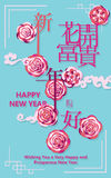 Flower open new year sky vertical frame Royalty Free Stock Image