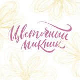 A flower picnic phrase on russian. Handlettering vector. Complex background Stock Photography