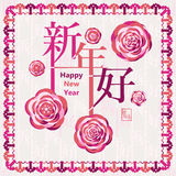 Flower pink red good chinese new year frame. This illustration is design and drawing frame with color flowers telling Chinese New Year in style background Royalty Free Stock Photos