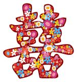 Flower power double happiness. (vector) - illustration / chinese word hei used for all chinese wedding means double happiness in english Stock Image