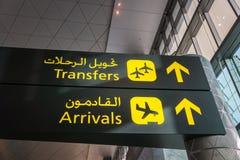 Flughafenankunftszeichen und Übergangszeichen Stockfoto