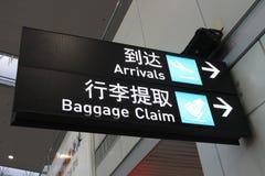 Flygplatsen undertecknar fotografering för bildbyråer