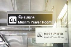 Flygplatstecken med bönrumsymbolen på den Suwannabhumi flygplatsen Thailand arkivfoto