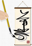 Flying Calligraphy Righteousness_eps. Illustration of abstract calligraphy Chinese word (an approximate mean righteousness). This for charity and half of word Vector Illustration