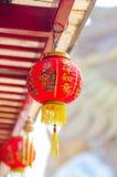 Focalize na lanterna chinesa vermelha com a bênção do caráter chinês Imagem de Stock Royalty Free