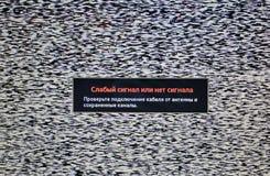 Ninguna señal o señal débil como texto en el ruso, televisión, fotos de archivo libres de regalías
