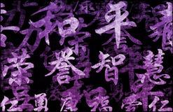 Fond abstrait grunge de zen pourpré Photographie stock libre de droits