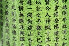 Fond chinois de calligraphie Photographie stock libre de droits