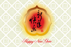 Fond chinois de carte de voeux d'an neuf Photos libres de droits