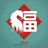 Fond chinois de carte de voeux de nouvelle année : Caractère chinois pour