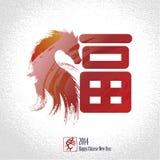 Fond chinois de carte de voeux de nouvelle année : Caractère chinois pour illustration stock