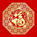 Fond chinois de nouvelle année illustration stock