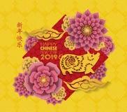 Fond 2019 chinois de nouvelle année Bonne année moyenne de caractères chinois Année du porc illustration de vecteur