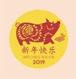 Fond chinois de timbre de la nouvelle année 2019 Bonne année moyenne de caractères chinois Année du porc images libres de droits