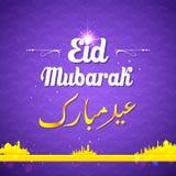 Fond d'Eid Mubarak (Eid heureux) Photos stock