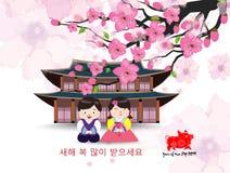 Fond de fleur de cerise Nouvelle année de la Corée Les caractères coréens bonne année moyenne, le ` s d'enfants saluent illustration de vecteur