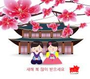 Fond de fleur de cerise Nouvelle année de la Corée Les caractères coréens bonne année moyenne, le ` s d'enfants saluent illustration libre de droits
