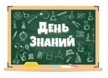Fond de jour d'école de septembre illustration de vecteur