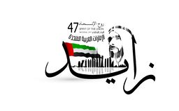 Fond de jour national des Emirats Arabes Unis illustration stock