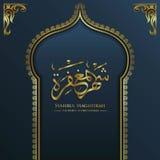 Fond de salutation de Ramadan, maghfirah de syahrul illustration libre de droits