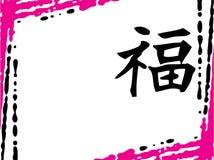 Fond lumineux de kanji Image libre de droits