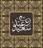 Fond religieux créateur abstrait d'eid Images libres de droits