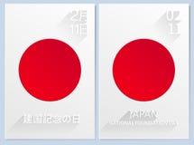 Fondamento nazionale day11 febbraio del Giappone vettore dell'illustrazione Fotografie Stock Libere da Diritti