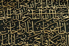 Fondo árabe de la caligrafía Foto de archivo libre de regalías