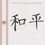 Fondo chino clásico del Año Nuevo Fotografía de archivo libre de regalías