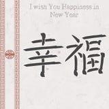 Fondo chino clásico del Año Nuevo Fotografía de archivo
