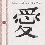 Fondo chino clásico del Año Nuevo Imagen de archivo libre de regalías