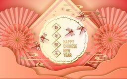 Fondo chino clásico del Año Nuevo, ejemplo del vector fotografía de archivo libre de regalías